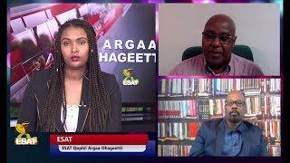 ESAT Qophii Argaa Dhageettii  Fri 17 August 2018