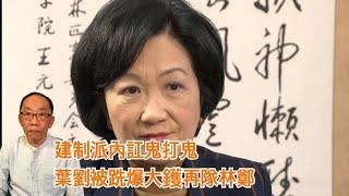 20191230 建制派內訌鬼打鬼 葉劉被跣爆大鑊再隊林鄭