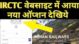 New Option On IRCTC Website For 1st Private Train Tejas Express Group Booking