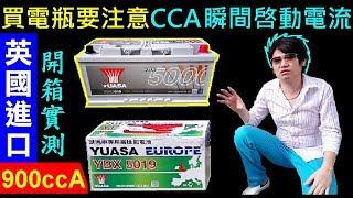 購買電瓶要注意看CCA瞬間啓動電流大小【英國進口 900CCA 啟動電流版本.YUASA YBX 5019電瓶開箱】電平Car battery test 白同學開箱.白同學DIY教室