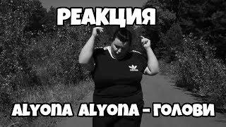 РЕАКЦИЯ Alyona Alyona – Голови