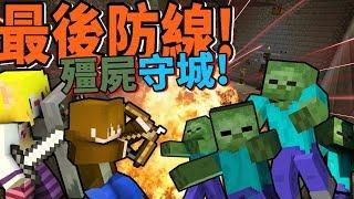 【巧克力】『Minecraft:最後防線』 - 我們是人類最後的希望! (殭屍守城)