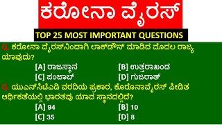 Coronavirus most important gk questions in kannada | 25 Most Imp Questions Related to Coronavirus