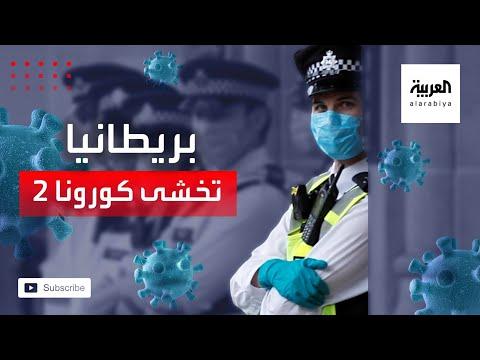 العرب اليوم - شاهد: تحذيرات من موجة