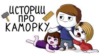 Истории про каморку (Анимация)