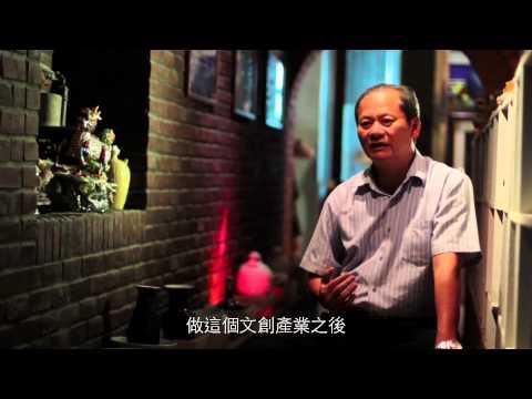 社會企業發展案例影片-嘉義縣板陶窯文化發展協會