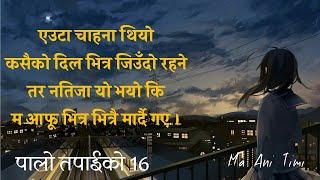 पालो तपाईको 16 || Very Sad Quotes || man chune line haru || nepali status || ma ani timi