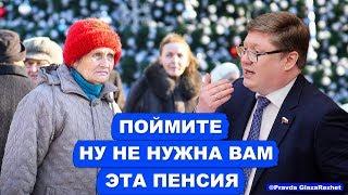 Депутаты Единой России отобрали у пенсионеров новогодние подарки | Pravda GlazaRezhet