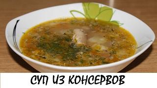 Рыбный суп из консервов. Простой рецепт! Кулинария. Рецепты. Понятно о вкусном.