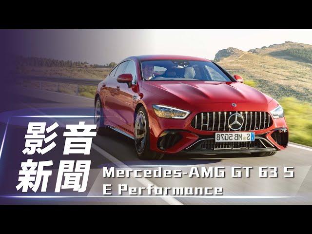 【影音新聞】Mercedes-AMG GT 63 S E Performance|2022 年引進台灣 插電式性能豪華房車登場!【7Car小七車觀點】
