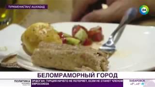 Путин летит в Туркменистан решать газовый вопрос - МИР24