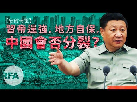 【碩破天驚】習帝逞強,地方自保,中國會否分裂?
