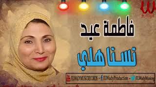 Fatma Eid - Testahly Yale Regalk Dola / فاطمه عيد - تستاهلي ياللي رجالك دولا تحميل MP3