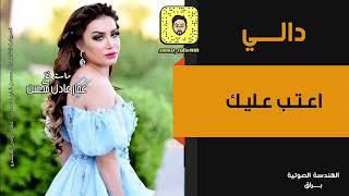تحميل اغاني دالي __ اعتب عليك || اروع حفلات عراقية 2020 MP3
