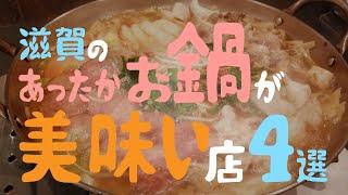 【湖国のグルメ特別編】滋賀のあったかお鍋が美味い店4選