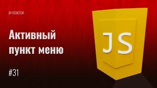 Как изменить стили активной ссылки меню на js+jQuery, Урок 31