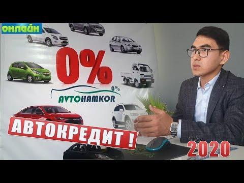 AVTO KREDIT 2020 | АВТО КРЕДИТ 2020
