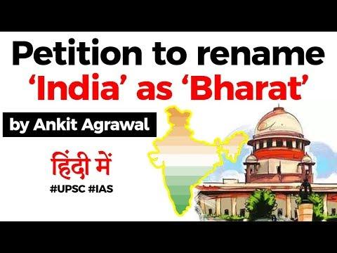 भरत के रूप में भारत का नाम बदलने की याचिका सुप्रीम कोर्ट ने & # 39 क्या है की इस पर रुख? करंट अफेयर्स 2020 #UPSC
