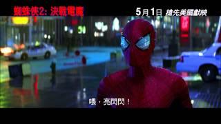 蜘蛛俠2:決戰電魔電影劇照1