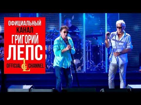 Григорий Лепс и Александр Маршал - Я поднимаю руки (Live)