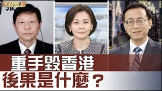 【熱點互動】強推國安法,香港一國兩制已死⁉️鷹派為何對白宮新版對華戰略報告失望❓🔹唐靖遠 吳建民🔹20200522