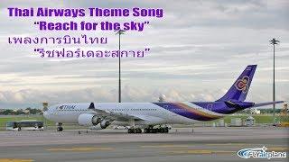 เพลงการบินไทย Thai airways boarding music