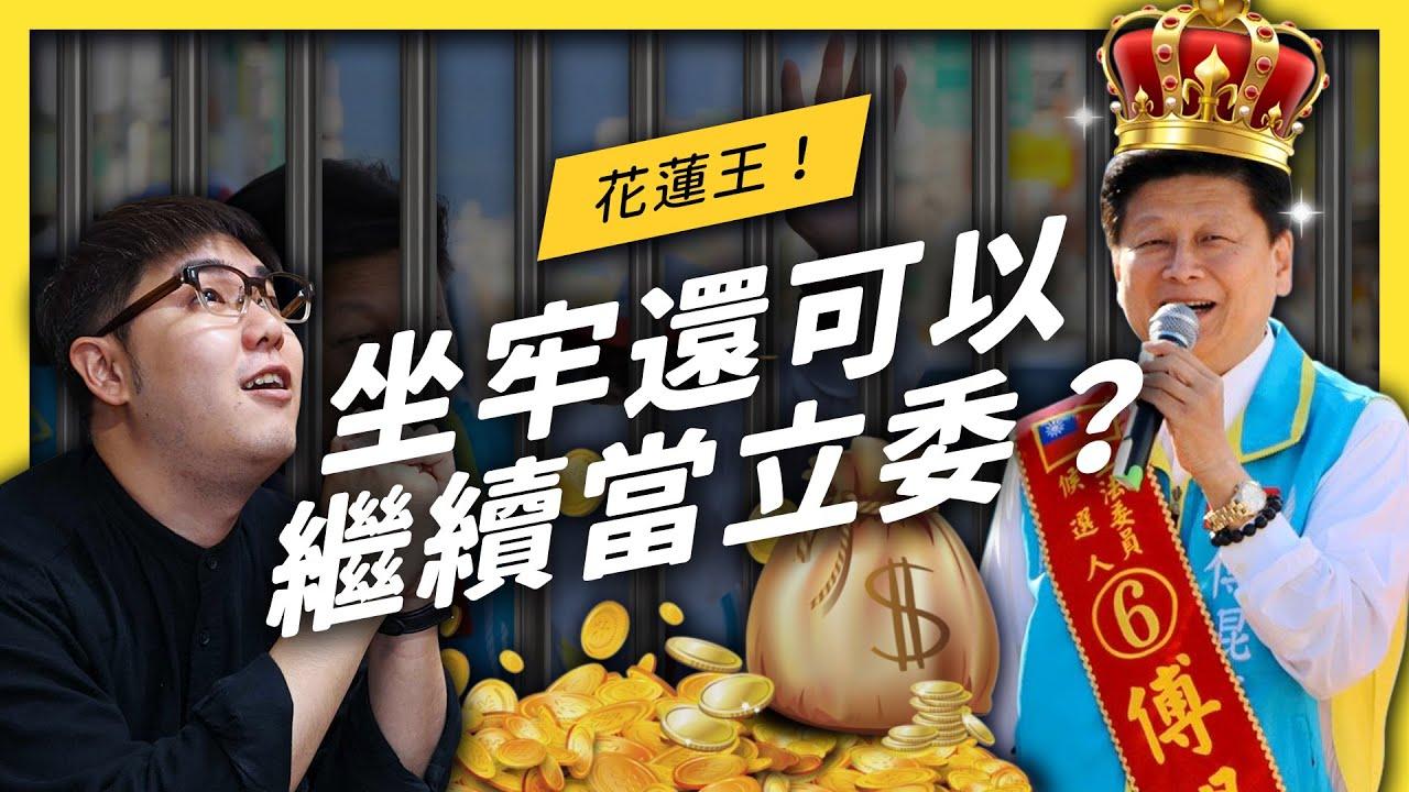「花蓮王」傅崑萁被判刑2年10個月,竟然還可以在獄中繼續當立委?《 政治百分百 》EP 007| 志祺七七