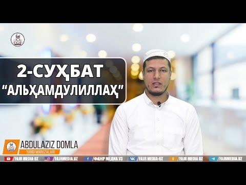 "Абдулазиз Домла ""ОЯТАЛ КУРСИ ТАФСИРИ"" | Abdulalziz Domla ""OYATAL KURSI TAFSIRI"""