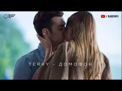 10 ЧАСОВ ТЕРРИ ДОМОФОН