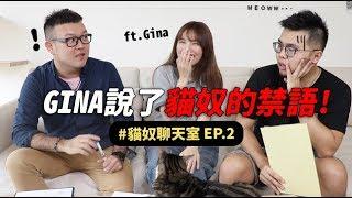 【Gina說了貓奴的禁語!】貓奴聊天室EP.2 志銘與狸貓ft.Gina