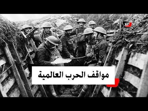 ٦ مواقف غريبة في الحرب العالمية