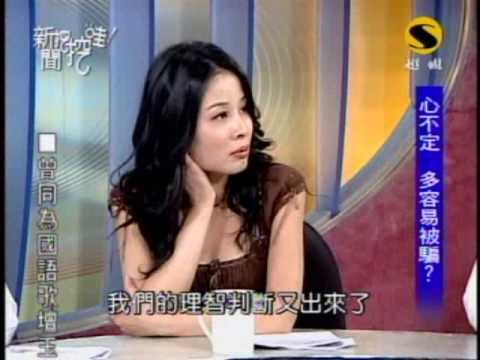 新聞挖挖哇:降頭奇聞(4/8) 20091217
