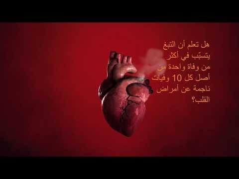0f74bcea8781b اليوم العالمي للامتناع عن تعاطي التبغ 2018  التبغ يدمّر القلب