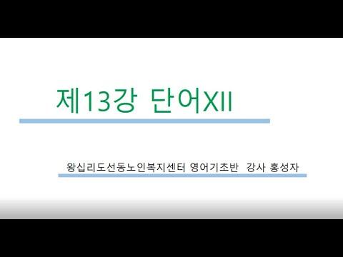영어기초 13강(2021) width=