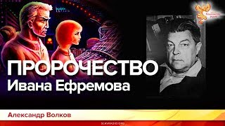 Proroctvo Ivana Efremova