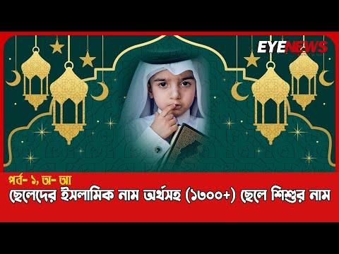 ছেলেদের ইসলামিক নাম অর্থসহ | ছেলে শিশুর নাম|