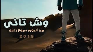 """حصرياً .. أغنية """"وش تانى"""" للفنان عمر كمال    من ألبومه الجديد """"دموع راجل"""" تحميل MP3"""