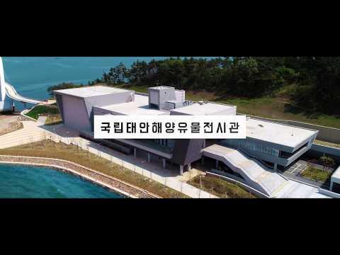 국립태안해양유물전시관