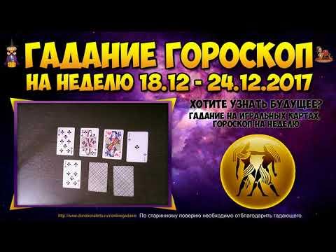 Женский гороскоп октября