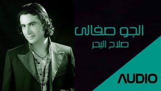 تحميل اغاني صلاح البحر - الجو صفالي | جلسه تراثية MP3