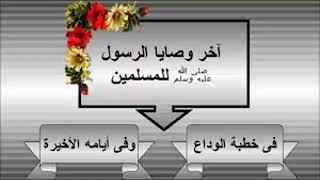 أخر وصايا الرسول قبل وفاته . لاإلاه إلا الله محمد رسول الله