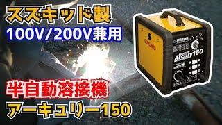【スズキッド製アーキュリー150】100V/200V兼用の半自動溶接機を購入しました!【SAY-150N】DIY|整備|自作|工作|昇圧器