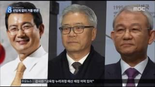 [16/05/24 뉴스데스크] 홍만표 거물급 '몰래 변론' 의혹, 5년간 수임 조사