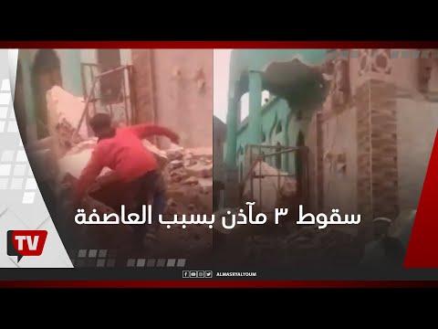 سقوط مآذن 3 مساجد في البحيرة بسبب العاصفة الشديدة