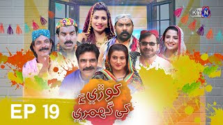 Khori Khay Ghumri  Episode 19| Comedy Drama Serial | on KTN Entertainment