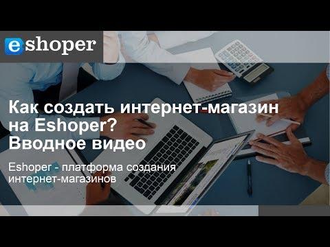 Видеообзор Eshoper