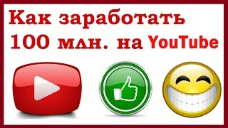 Как заработать 100 млн. руб. на YouTube с нуля без вложений. Быстрый способ заработка в интернете