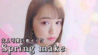 ふんわり大人可愛い春ピンクメイク♪デート向け! - YouTube