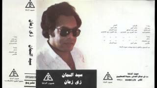 Sayed El Saman - Ben Shafayfak / سيد السمان - بين شفايفك