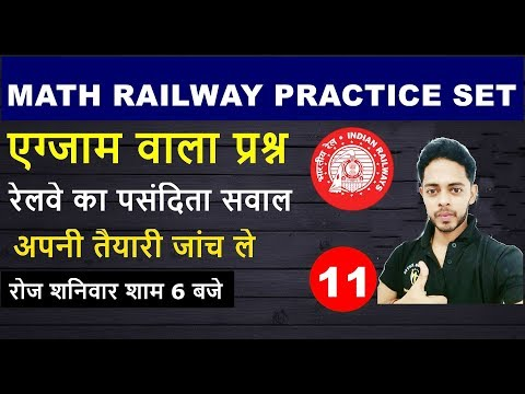 Math practice set 11 for Railway exam 2020 ✍👍🔥  rrb group d, rrb ntpc 2019,
